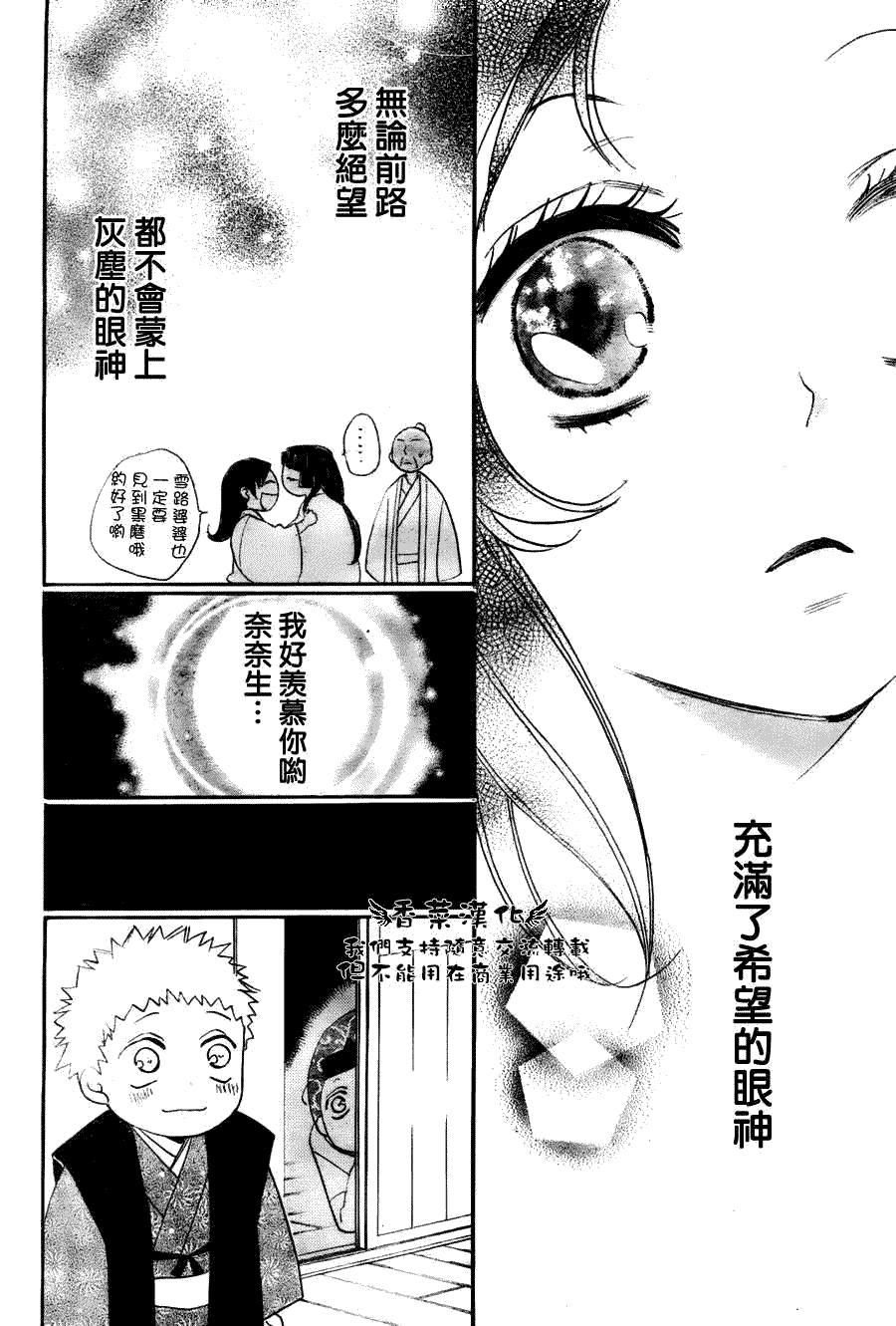 元氣少女緣結神: 091話 - 第24页