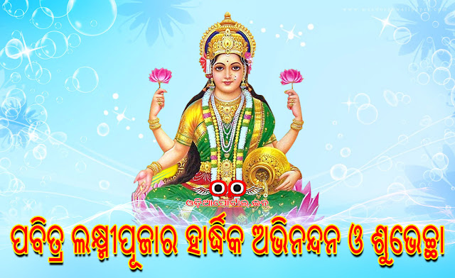 Laxmi Puja 2016: Download Odia Wishes, Wallpapers, eGreetings, Scraps For Mobile, Facebook, WhatsApp Laxmi Puja or Gaja Laxmi Puja is one of famous event celebrated in Odisha. Gaja Lakshmi Puja is the most jubilant festival celebrated in the Dhenkanal District of Odisha. Gaja Laxmi Puja - Odia Wallpapers & Wishes download