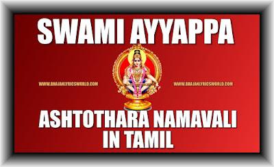 Ayyappa-Namavali
