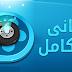 تحميل مشغل الميديا العملاق QQ Player اخر اصدار عربى وانجليزى
