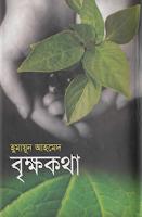 Brikkho Kotha by Humayun Ahmed