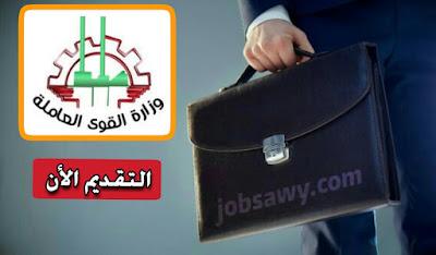 وظائف , وظائف حكومية, وظائف وزارة القوى العاملة