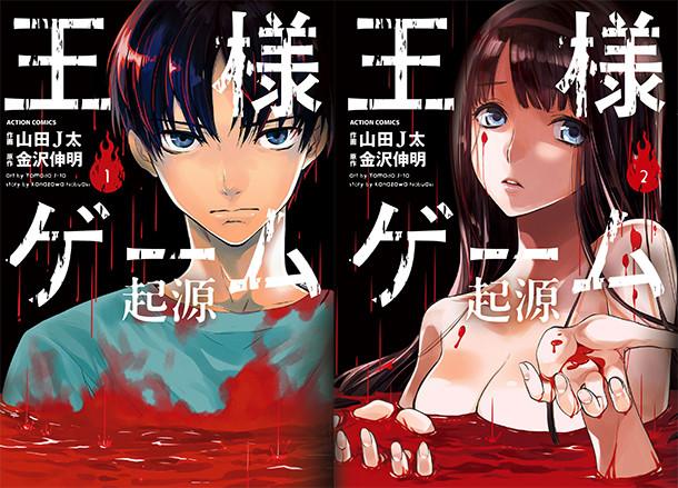 Ou-sama Game: Tráiler sangriento del anime