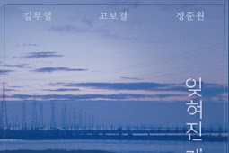 Drama Special: Forgotten Season (2018) - Film TV Korea Selatan