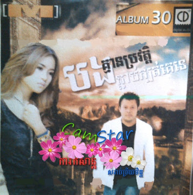 M CD Vol 30