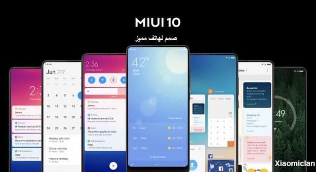MIUI-10-دعم-البورتريه-شاومي