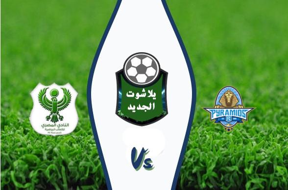 نتيجة مباراة بيراميدز والمصري البورسعيدي اليوم الخميسص 10 سبتمبر 2020 الدوري المصري