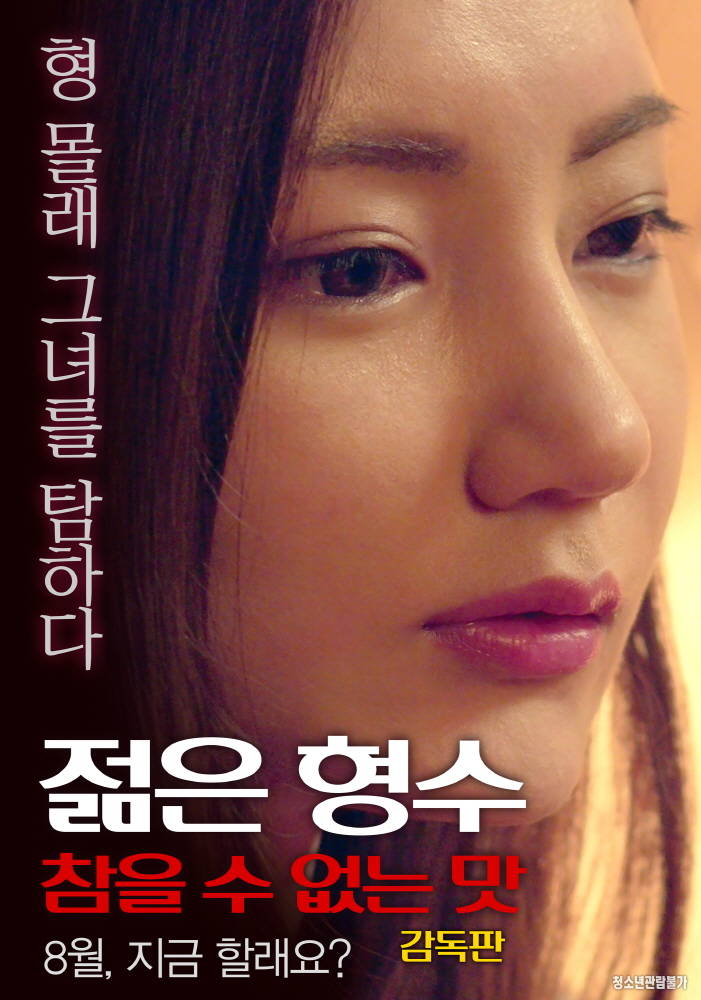 The younger brother's unbearable taste Director's Edition (2017) [korea 18+]
