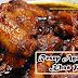 Resep Ayam Kecap Pedas Khas Dari Padang