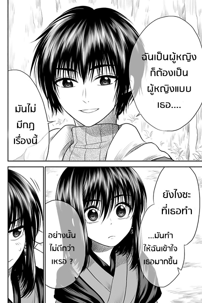 I want to cry with you on Thursday - หน้า 14