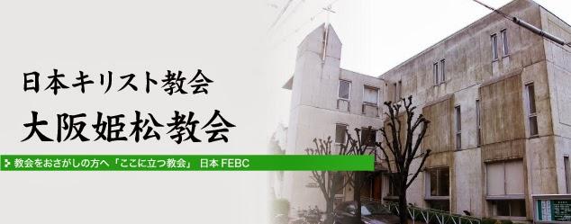 日本キリスト教会大阪姫松教会