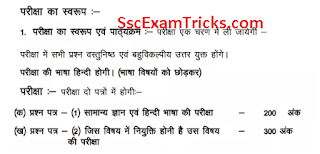 JSSC CGTTCE Exam Pattern 2017