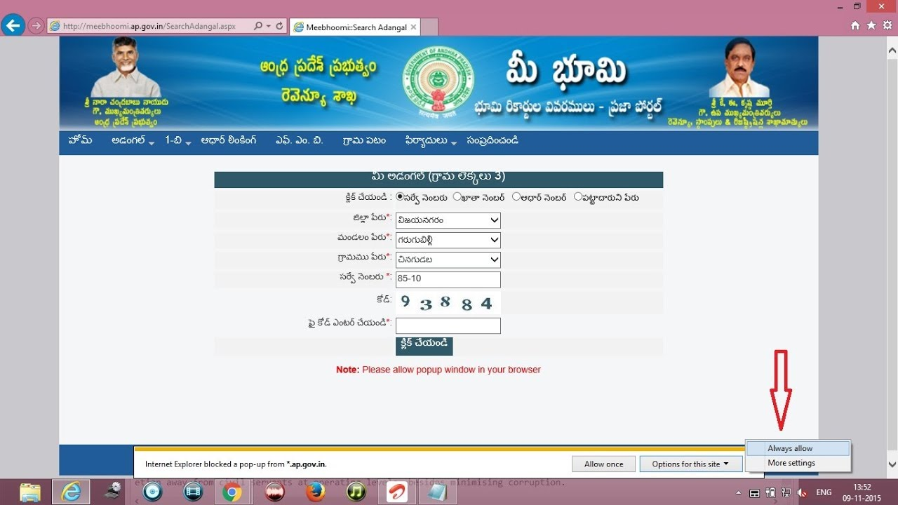 Check Land Records Online | Bhulekh Details Of All States In