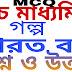 ভারতবর্ষ MCQ প্রশ্ন ও উত্তর