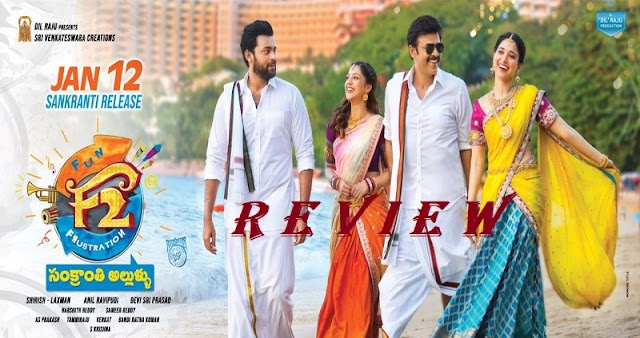 F2 Telugu Movie Review & Rating