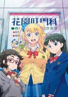Oshiete! Galko-chan (OVA)