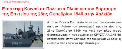 το επισκεπτήριοnotios-evoikos.blogspot.gr/2016/10/28-1940.html