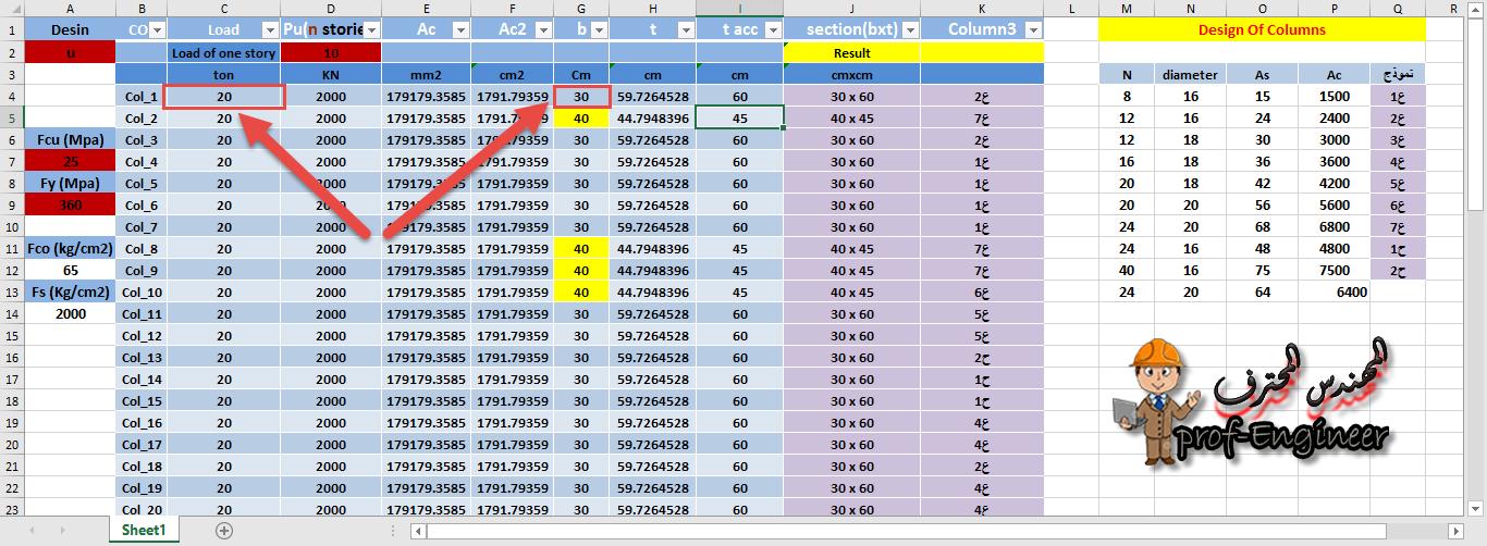 Excel Sheet - Columns - شيت اكسل لتصميم الاعمده قطاعات وتسليح بادخال قيمه الحمل علي العمود فقط