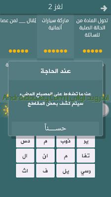 تحميل لعبة فطحل العرب للاندرويد والايفون