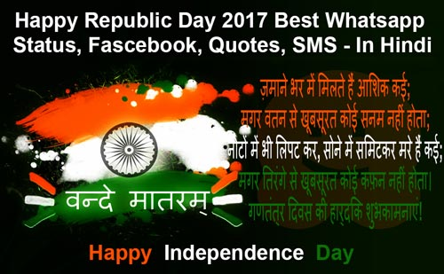 Happy Republic Day 2017 Best Whatsapp Status, Fascebook, Quotes, SMS - In Hindi
