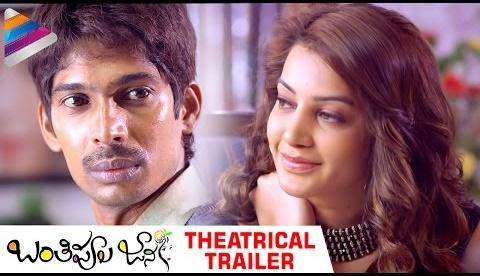 Banthi-Poola-Janaki-Telugu-Movie-Theatrical-Trailer