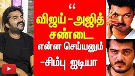 """""""Vijay Fans vs Ajith Fans"""" – Simbu New idea to avoid Fan fights   Ajith Fan"""