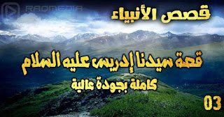 Qasas-ul-Anbiya-ep-3