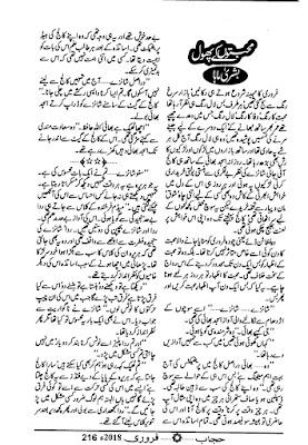 Mohabton ke phool novel pdf by Bushra Maha
