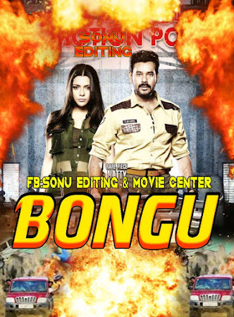 Poster Of Bongu Full Movie in Hindi HD Free download Watch Online 700MB HD