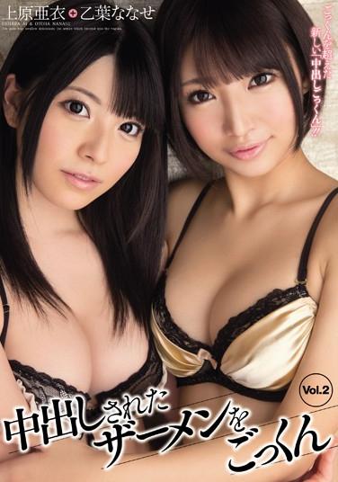 MIGD-557 The Cum Vol.2 Uehara Ai Nanases Otoha Semen That Has Been Pies 1/1
