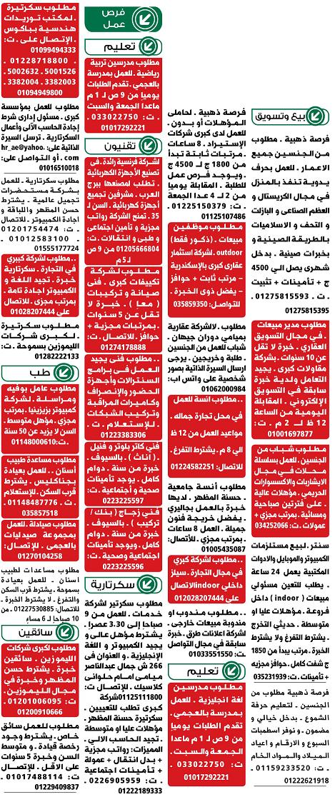 وظائف الوسيط الاسكندرية Pdf اليوم 21 1 2019 وظائف خاليه