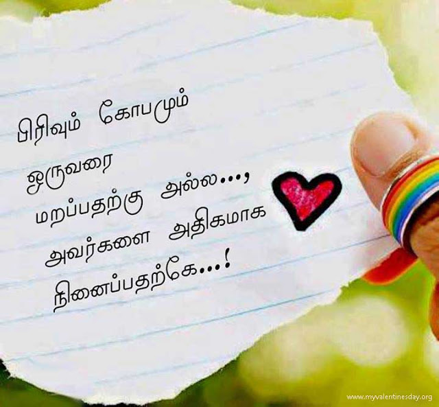 Sad Love Quotes In Tamil Font