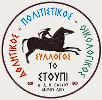 Ανάδειξη νέου Διοικητικού Συμβουλίου στον Πολιτιστικό Σύλλογο «ΤΟ ΣΤΟΥΠΙ» Νέας Εφέσου