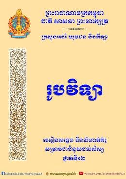 Document KHMER | Free book