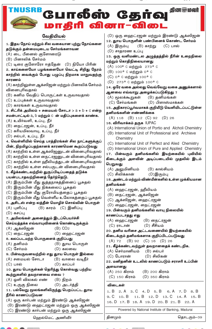 TN Police Chemistry Model Papers - Dinamalar Feb 8, 2018, Download PDF