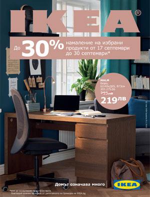 Ikea Брошура от 17-30 Септември