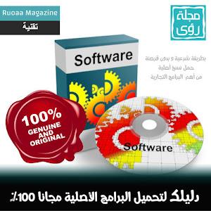 20 موقع لتنزيل البرامج الكاملة والأصلية مجاناً و بطريقة شرعية 100% !