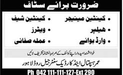 Jobs In Omar Hospital And Cardiac Center Lahore