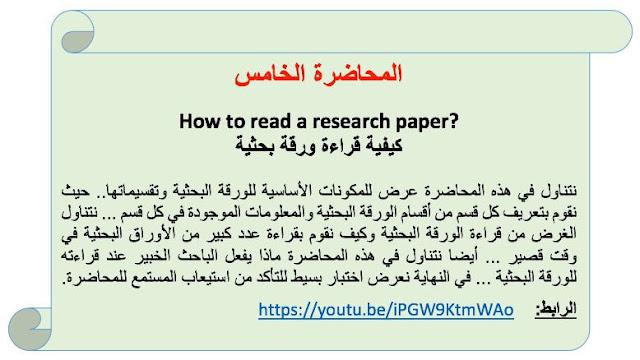 المحاضرة الخامسة | كيفية قراءة ورقة بحثية How to read a research paper