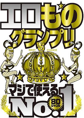 エロものグランプリ マジで使えるNo.1★80ジャンル★ raw zip dl