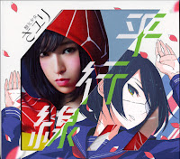 Download Ending Kuzu No Honkai Full Version