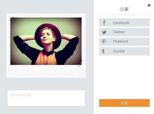 FotoJet 線上照片編輯器:設計圖片、製作拼圖、圖形設計創作工具_307
