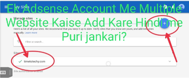 Ek Adsense Account Me Multiple Website Kaise Add Kare Hindi me Puri jankari?