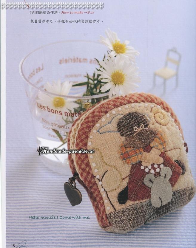 Журнал «Shinnie Quilt». Кошельки и сумочки в технике пэчворк (8)