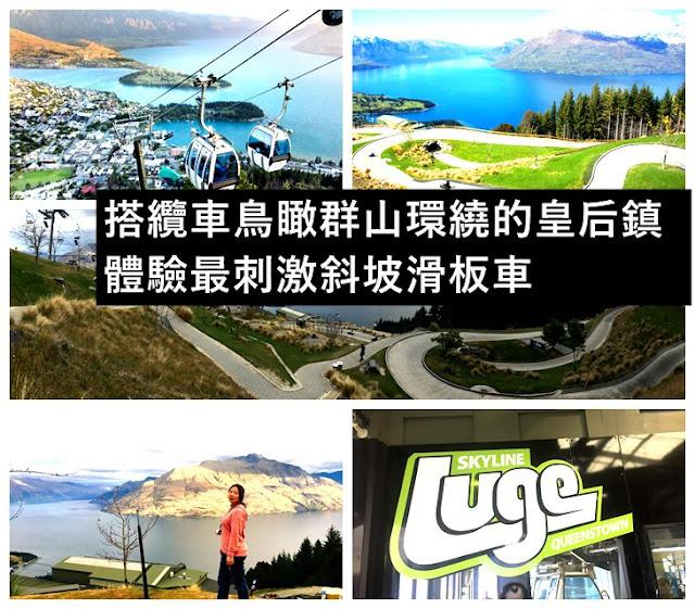 搭纜車鳥瞰群山環繞的皇后鎮,體驗最刺激斜坡滑板車LUGE