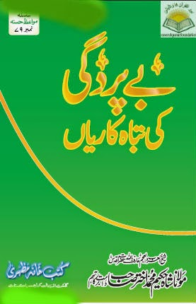 Bepardagi ki Tabah kaaryan Free Download Pdf Book