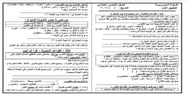 تحميل امتحان لغة عربية للصف الخامس الابتدائى ترم أول 2019