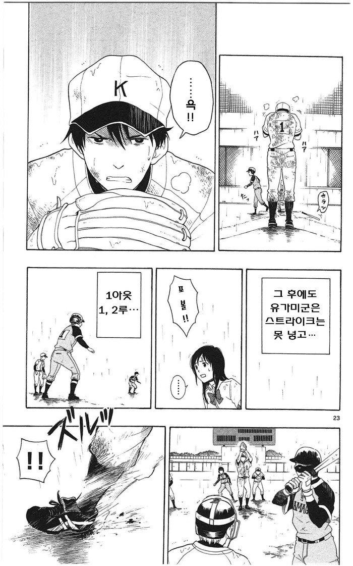 유가미 군에게는 친구가 없다 10화의 22번째 이미지, 표시되지않는다면 오류제보부탁드려요!