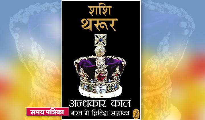 andhkar-kal-shashi-tharoor