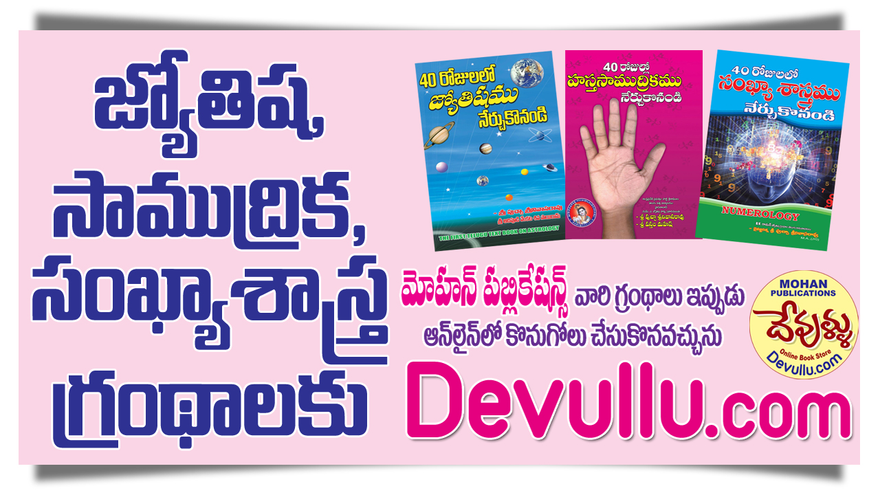 Jyothisham, Hasta Samudrika, Sankyasastram, Jyothisham Books in Telugu, Samudrika Books in Telugu, Sankyasastra Books in Telugu, MohanPublications, Devullu, BhaktiBooks, BhaktiPustakalu, Astrology Books in Telugu